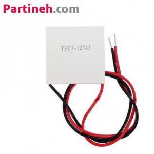 المان خنک کننده TEC1-12715