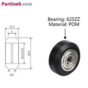 چرخ هرزگرد بلبرینگی سایز ۱۰٫۴*۲۴ قطر داخلی ۵ میلیمتر